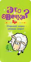 Купить Это овечка?, Прочие книжки-игрушки
