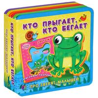 Купить Кто прыгает, кто бегает. Книжка с мягкими пазлами, Первые книжки малышей