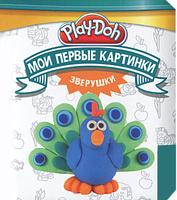 Купить Play-Doh. Мои первые картинки. Зверушки, Первые книжки малышей