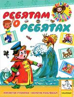 Купить Ребятам о ребятах, Русская литература для детей