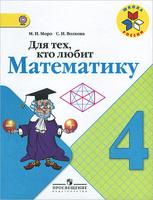 Купить Для тех, кто любит математику. 4 класс, Федеральный перечень учебников 2017/2018