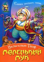 Купить Маленький Мук, Зарубежная литература для детей