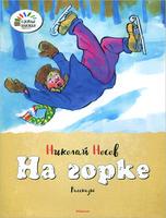 Купить На горке, Русская литература для детей