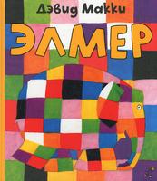 Купить Элмер, Зарубежная литература для детей