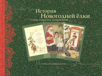 Купить История новогодней елки. Стихи, открытки, поздравления. Альбом для семейного чтения, Сборники стихов