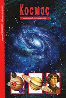 Купить Космос. Школьный путеводитель, Космос, техника, транспорт