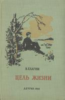 Купить Цель жизни, Русская литература для детей