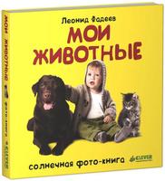 Купить Мои животные, Первые книжки малышей