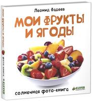 Купить Мои фрукты и ягоды, Первые книжки малышей