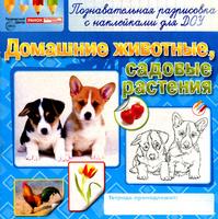 Купить Домашние животные, садовые растения. Раскраска с наклейками, Животные. Птицы. Растения