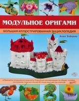 Купить Модульное оригами. Большая иллюстрированная энциклопедия, Оригами. Поделки из бумаги