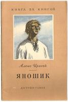 Купить Яношик, Зарубежная литература для детей