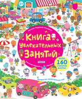 Купить Книга увлекательных занятий, Книга-игра