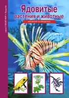 Купить Ядовитые растения и животные, Животные и растения