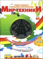 Купить Мир техники, Прочие книжки-игрушки