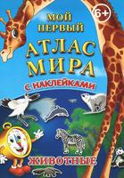 Купить Животные. Мой первый Атлас Мира с наклейками, Книжки с наклейками
