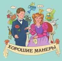 Купить Хорошие манеры, Русская поэзия