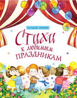 Купить Стихи к любимым праздникам, Русская поэзия