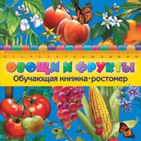 Купить Овощи и фрукты. Книжка-ростомер, Прочие книжки-игрушки