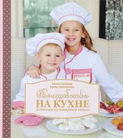 Купить Волшебство на кухне. Детская кулинарная книга, Шитье, рукоделие, кулинария
