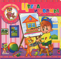 Купить Цвета и формы, Первые книжки малышей