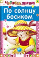 Купить По солнцу босиком, Сборники прозы