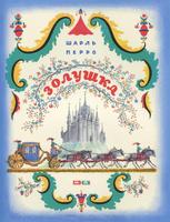 Купить Золушка, Зарубежная литература для детей