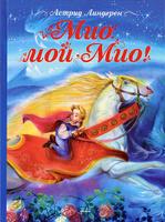 Купить Мио, мой Мио!, Зарубежная литература для детей