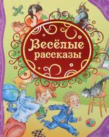 Купить Веселые рассказы, Сборники прозы