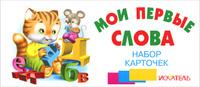 Купить Мои первые слова (набор из 30 карточек), Первые книжки малышей