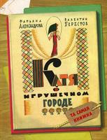 Купить Катя в игрушечном городе, Русская литература для детей