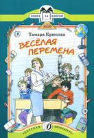 Купить Веселая перемена, Русская литература для детей