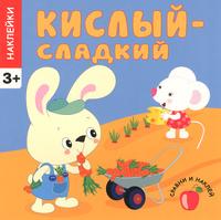 Купить Кислый - сладкий, Книжки с наклейками