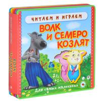 Купить Волк и семеро козлят, Русские народные сказки