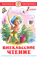 Купить Внеклассное чтение. 1 класс, Русская поэзия
