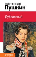 Купить Дубровский, Русская проза