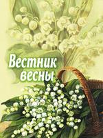Купить Вестник весны, Сборники прозы