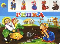 Купить Репка, Русские народные сказки
