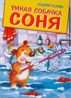 Купить Умная собачка Соня, Русская литература для детей