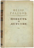 Купить Повесть о детстве, Русская литература для детей