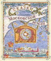 Купить Сказки Московской земли, Русская литература для детей