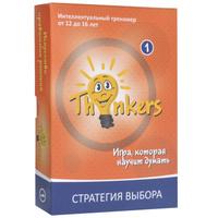 Купить Thinkers Обучающая игра Стратегия выбора, Обучение и развитие