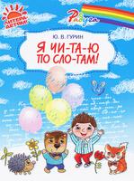 Купить Я чи-та-ю по сло-гам!, Русская литература для детей