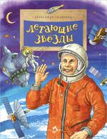 Купить Летающие звезды, Космос, техника, транспорт