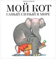 Купить Мой кот самый глупый в мире, Зарубежная литература для детей