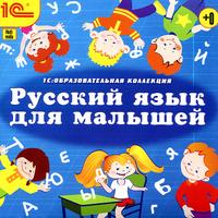 Купить 1С: Образовательная коллекция. Русский язык для малышей, Группа Марко Поло