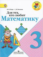 Купить Для тех, кто любит математику. 3 класс, Федеральный перечень учебников 2017/2018