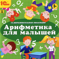 Купить 1С: Образовательная коллекция. Арифметика для малышей, Математика