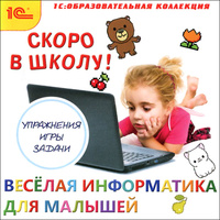 Купить 1С: Образовательная коллекция. Скоро в школу! Веселая информатика для малышей, Логика. Внимание. Память
