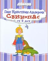 Купить Свинопас, Зарубежная литература для детей
